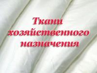 Ткани хозяйственного назначения